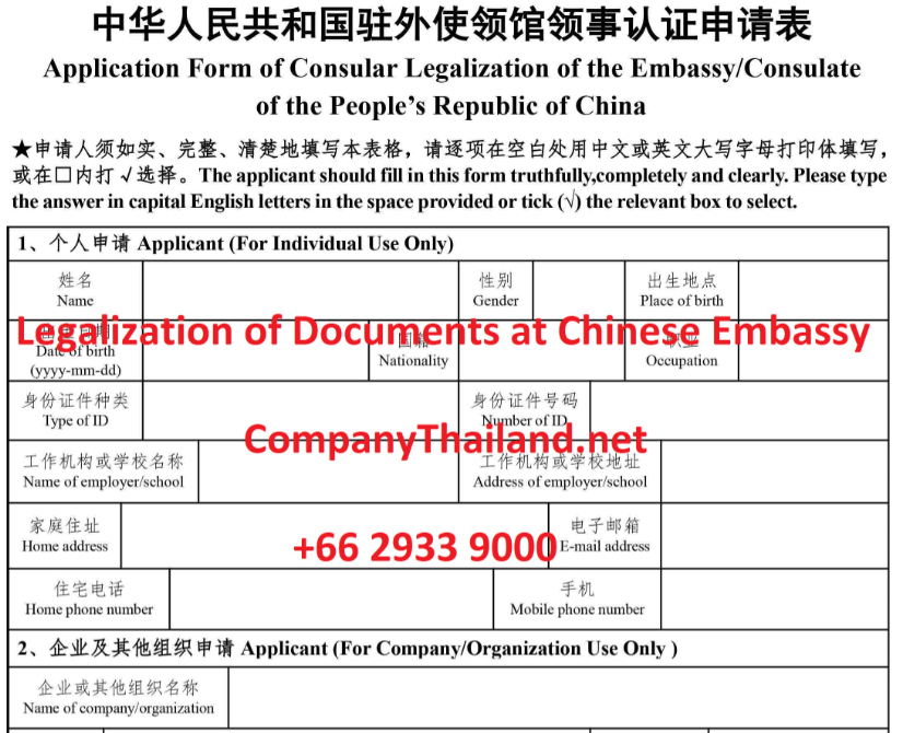 Legalization (Authentication or Certification) of Documents at Chinese Embassy
