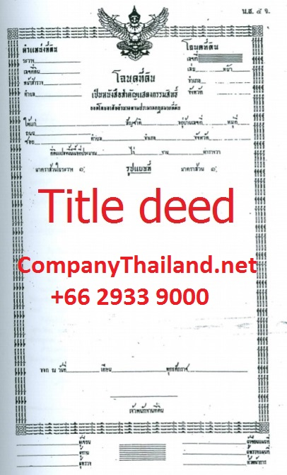 Duplicate of title deed